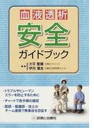 血液透析安全ガイドブック