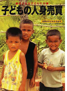 子どもの人身売買 売られる子どもたち (世界の子どもたちは今)