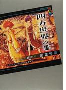 四方世界の王 古代オリエント幻想創世記 2 あるいは50を占める長子 (講談社BOX)(講談社BOX)