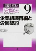問題解決労働法 9 企業組織再編と労働契約