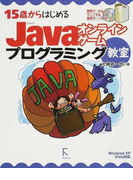 15歳からはじめるJavaオンラインゲームプログラミング教室