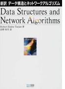 データ構造とネットワークアルゴリズム 新訳