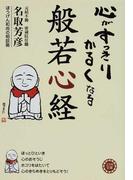 心がすっきりかるくなる般若心経 ほうげん和尚の相談箱 (コスモ文庫)
