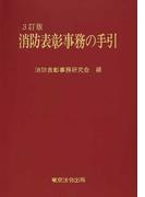 消防表彰事務の手引 3訂版