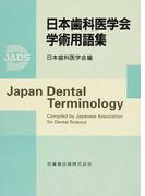 日本歯科医学会学術用語集