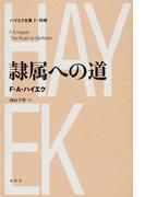 ハイエク全集 新版 新装版 1▷別巻 隷属への道