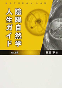 陰陽自然学人生ガイド 2009