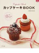 カップケーキBOOK キュートな115のレシピ&デコレーション (マイライフシリーズ特集版)