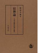 宿神論 日本芸能民信仰の研究
