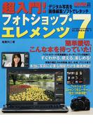 超入門!フォトショップ・エレメンツ7 写真に必要なレタッチがこの一冊でわかる (Gakken Camera Mook)