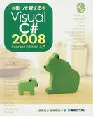 作って覚えるVisual C# 2008 Express Edition入門
