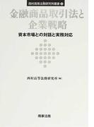 金融商品取引法と企業戦略 資本市場との対話と実務対応 (西村高等法務研究所叢書)
