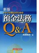 トラブル防止のための預金法務Q&A 新版