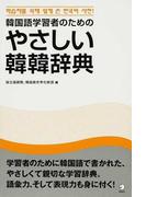 韓国語学習者のためのやさしい韓韓辞典