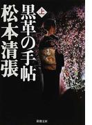 黒革の手帖 改版 上 (新潮文庫)(新潮文庫)