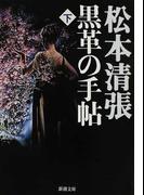 黒革の手帖 改版 下 (新潮文庫)(新潮文庫)