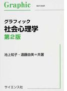 グラフィック社会心理学 第2版