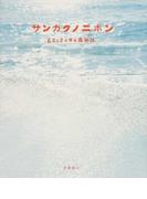サンカクノニホン 6852の日本島物語 (シリーズ自然いのちひと)