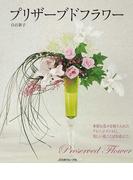 プリザーブドフラワー 多彩な花々を取り入れたアレンジメントに、美しい花ことばを添えて。