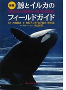 鯨とイルカのフィールドガイド 新版
