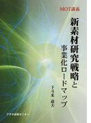 新素材研究戦略と事業化ロードマップ MOT講義