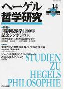 ヘーゲル哲学研究 vol.14(2008) 特集『精神現象学』200年記念シンポジウム