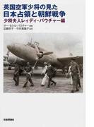英国空軍少将の見た日本占領と朝鮮戦争