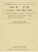 園芸 影印 2 草木奇品家雅見 (近世歴史資料集成)