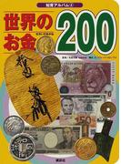 世界のお金200 (知育アルバム)