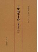 日中和平工作 回想と証言1937−1947