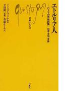 エトルリア人 ローマの先住民族 起源・文明・言語 (文庫クセジュ)(文庫クセジュ)