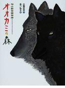 オオカミの森 旭山動物園物語