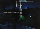 月の桂離宮 三好和義:写真集
