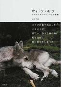 ウィ・ラ・モラ オオカミ犬ウルフィーとの旅路