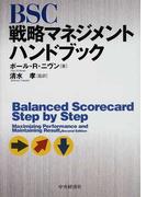 BSC戦略マネジメントハンドブック