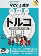 トルコ トルコ語+日本語英語