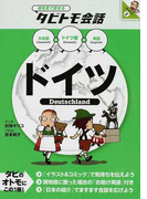 ドイツ ドイツ語+日本語英語
