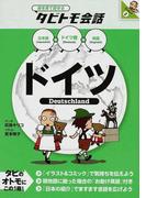 ドイツ ドイツ語+日本語英語 (絵を見て話せるタビトモ会話 ヨーロッパ)