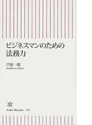 ビジネスマンのための法務力 (朝日新書)(朝日新書)