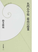 名門小学校最高の授業 (学研新書)(学研新書)