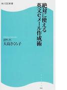 絶対に使える英文eメール作成術 (角川SSC新書)(角川SSC新書)
