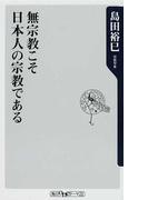 無宗教こそ日本人の宗教である