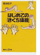 はじめての「きくち体操」 (講談社+α新書)(講談社+α新書)
