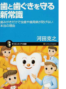 歯と歯ぐきを守る新常識 歯みがきだけで虫歯や歯周病が防げない本当の理由 (サイエンス・アイ新書)(サイエンス・アイ新書)