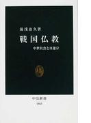 戦国仏教 中世社会と日蓮宗 (中公新書)(中公新書)