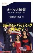 オバマ大統領 ブラック・ケネディになれるのか (文春新書)(文春新書)