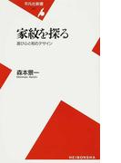 家紋を探る 遊び心と和のデザイン (平凡社新書)(平凡社新書)
