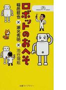 ロボットのおへそ (丸善ライブラリー 情報研シリーズ)(丸善ライブラリー)