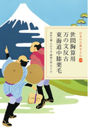 日本の古典をよむ 18 世間胸算用