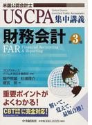 財務会計 第3版 (USCPA集中講義)